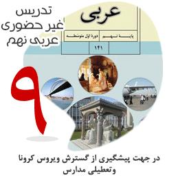 تدریس عربی نهم