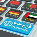 فن ترجمه عربی