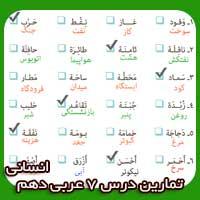 تمارین درس 7 عربی دهم انسانی