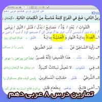 تمارین درس 8 عربی دهم