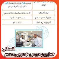 تمرین درس ششم عربی دهم انسانی