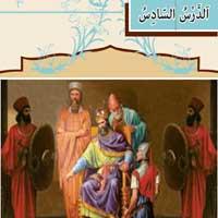 الدرس السادس عربی دهم
