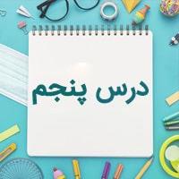 درس پنجم عربی یازدهم