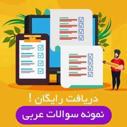 سوالات عربی رایگان