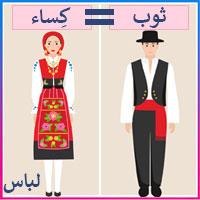 مترادف ها در عربی