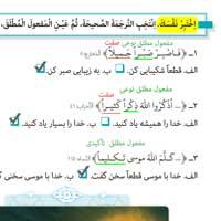 تمارین درس 4 عربی 12