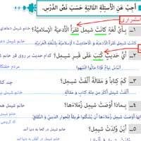 تمارین درس 6 عربی 11