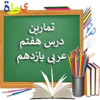 درس هفتم عربی یازدهم