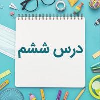 درس ششم عربی یازدهم