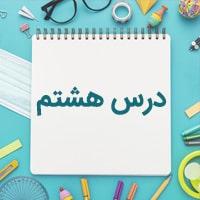 درس هشتم عربی دهم (ریاضی-تجربی)